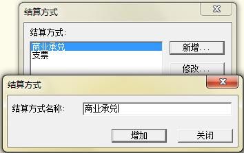 金蝶KIS记账王新增商业承兑汇票方式