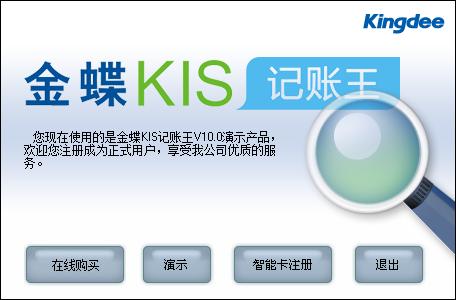 金蝶KIS记账王智能卡注册