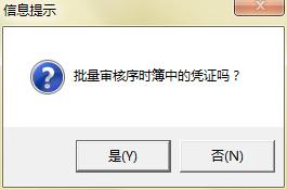 金蝶KIS记账王确定批量审核