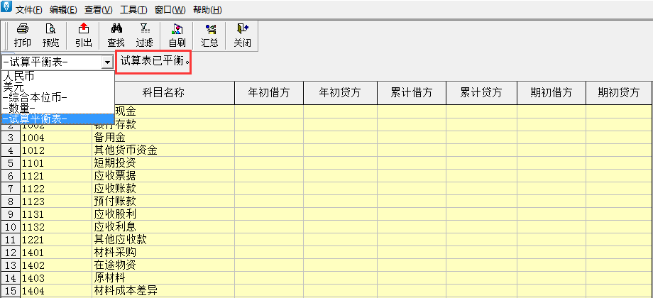 金蝶KIS记账王试算平衡表