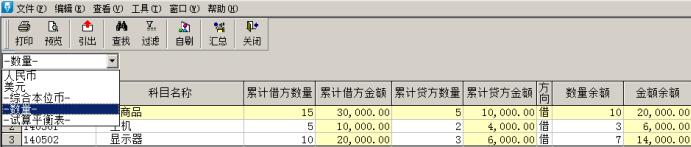 金蝶KIS记账王录入数量初始数据