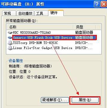 金蝶KIS记账王磁盘驱动器