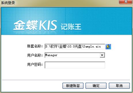 金蝶KIS记账王系统登录