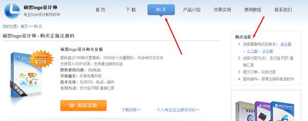 购买硕思logo设计师注册码
