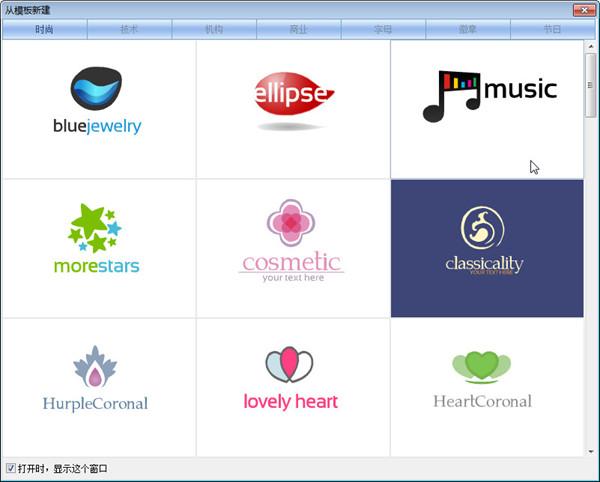 logo设计软件1