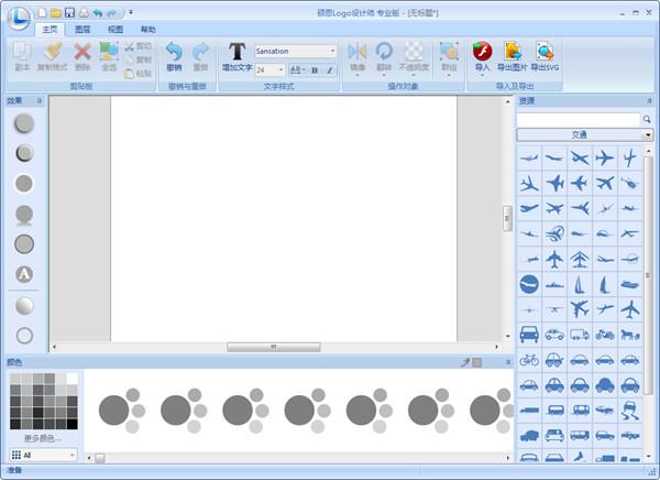 logo制作软件1
