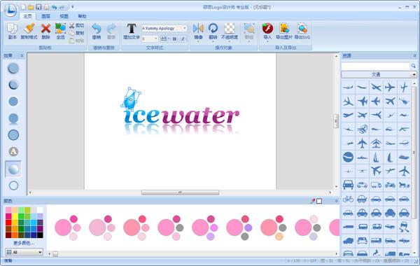 logo制作软件2