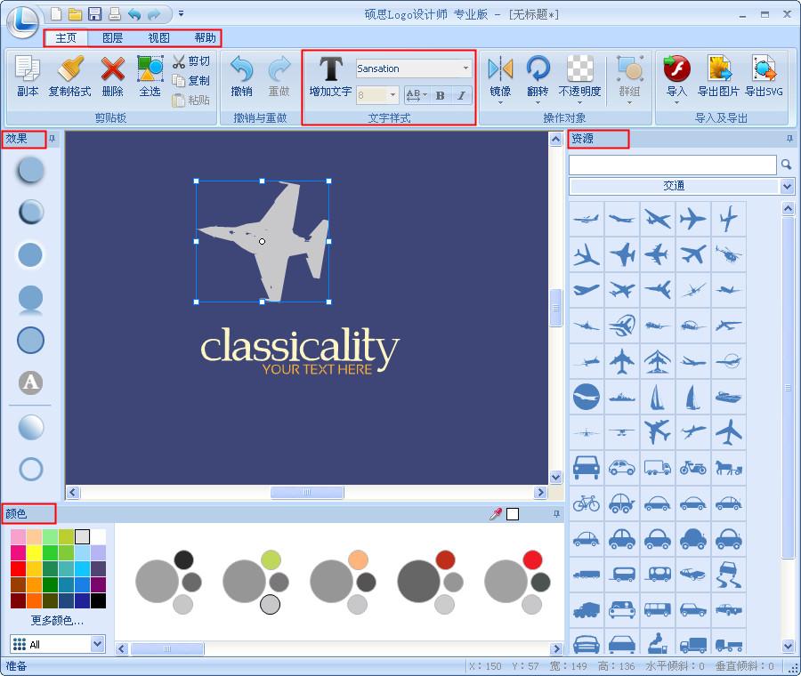 设计logo的软件