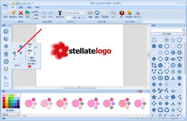 中文logo设计软件二