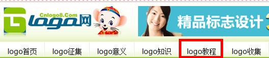 logo设计教程