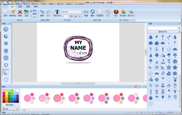 制作logo