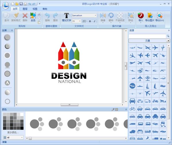 免费公司标志设计哪个软件好一