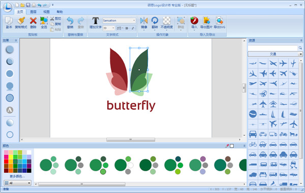 商标制作软件