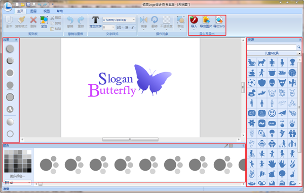 硕思logo设计软件