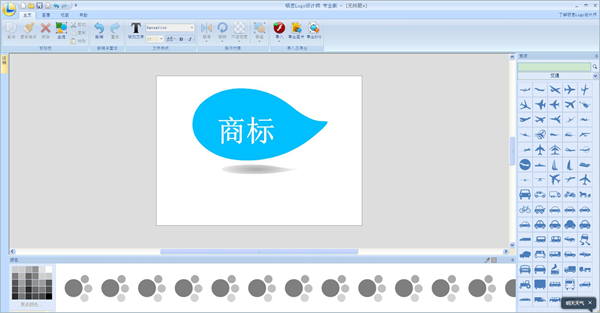 商标设计软件