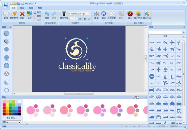 logo制作教程2
