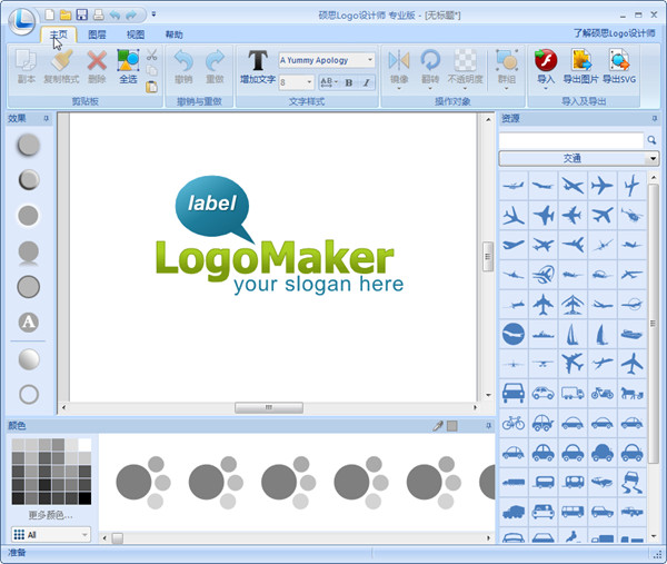 企业logo的制作利器硕思logo制作软件