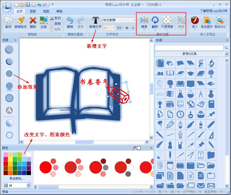 logo设计软件硕思logo设计师