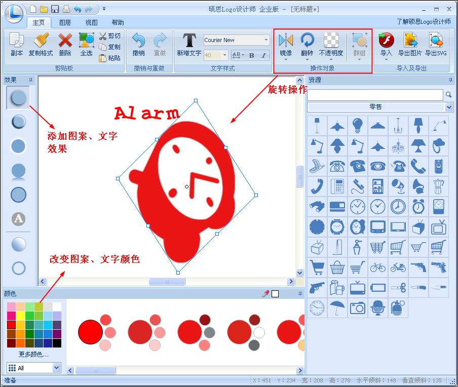中文logo设计软件