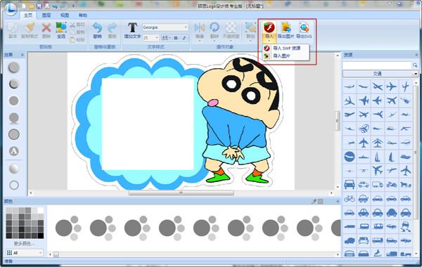 制作logo的教程