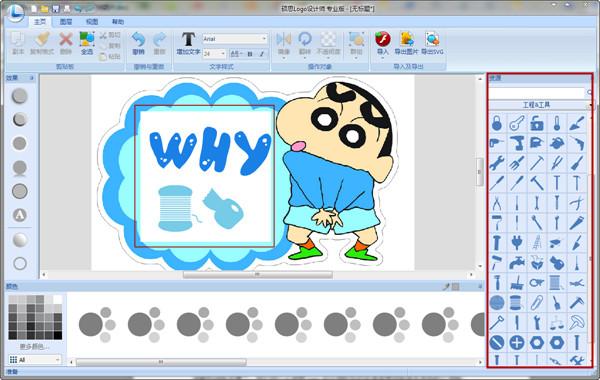制作logo的教程2