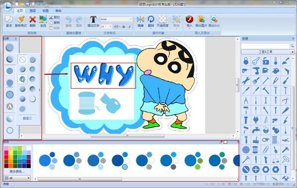 制作logo的教程3