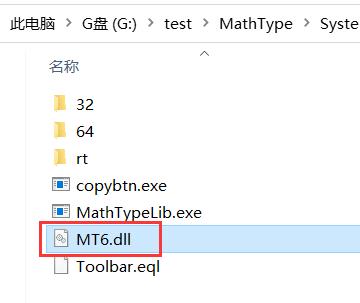 图4:MT6.dll文件