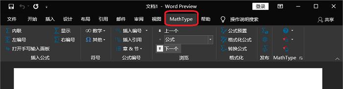 图3:加载MathType选项卡模板文件
