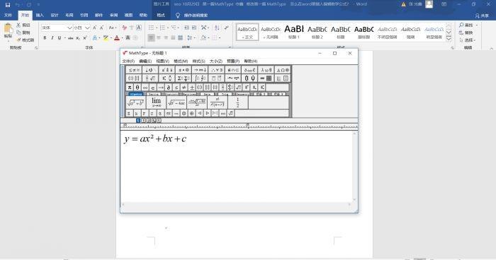 用MathType编写函数