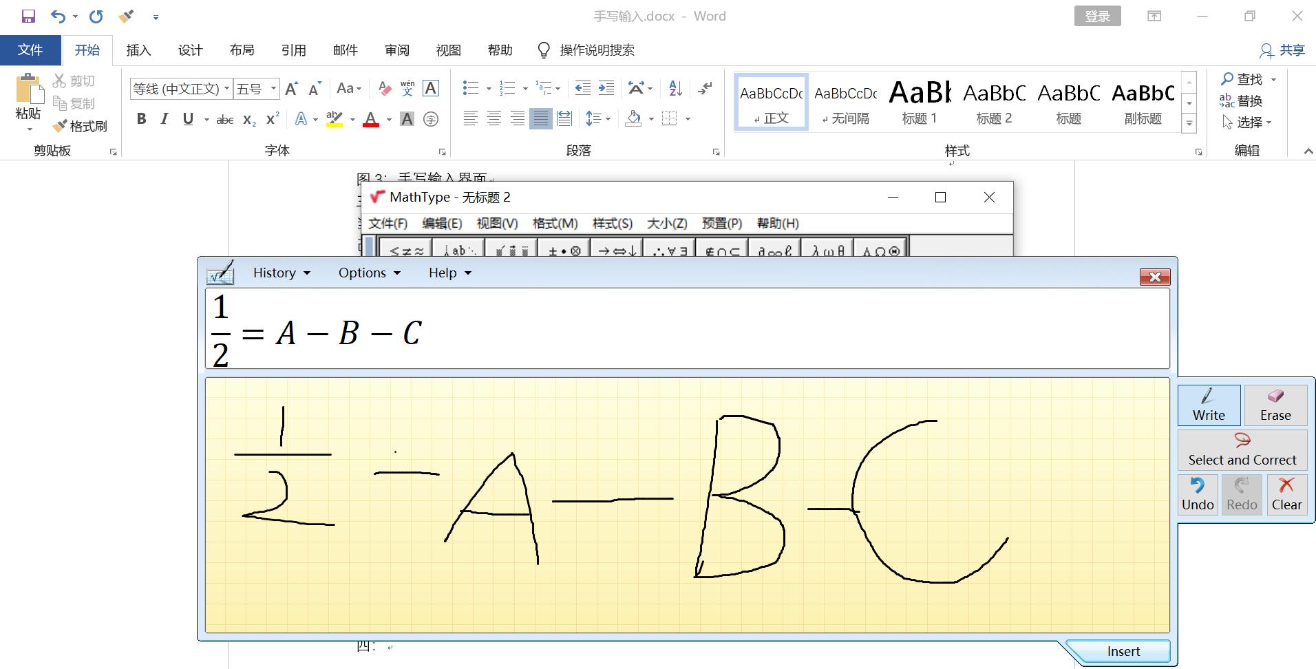 Mathtype的手写功能详解