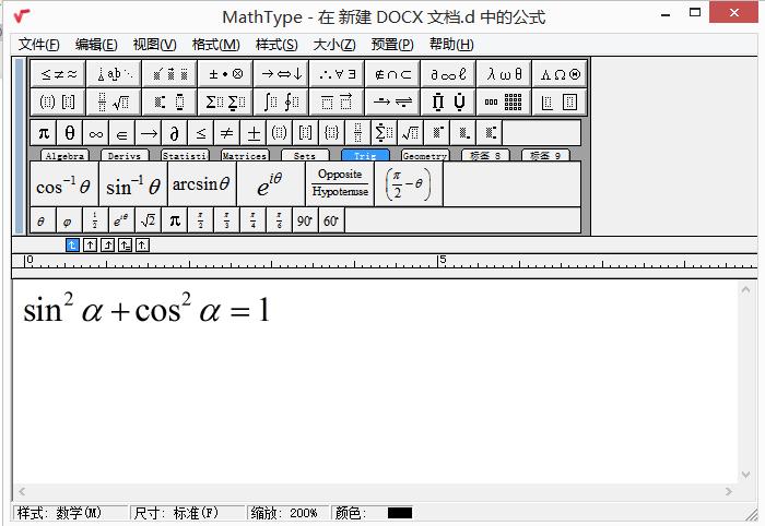 如何用word编辑数学公式?用MathType可以帮你快速解决问题!