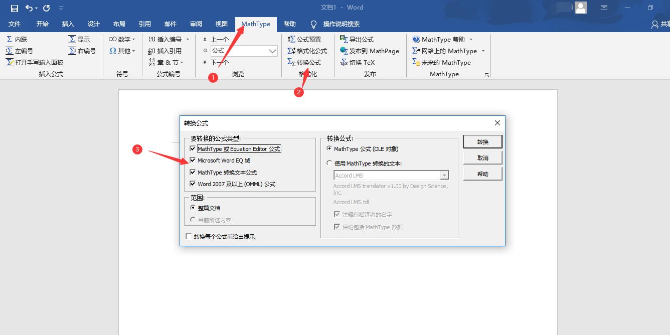 MathType亮点功能:在office中插入复杂公式