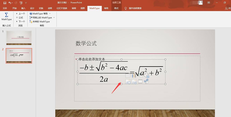 怎样用MathType为PPT演示文稿添加公式