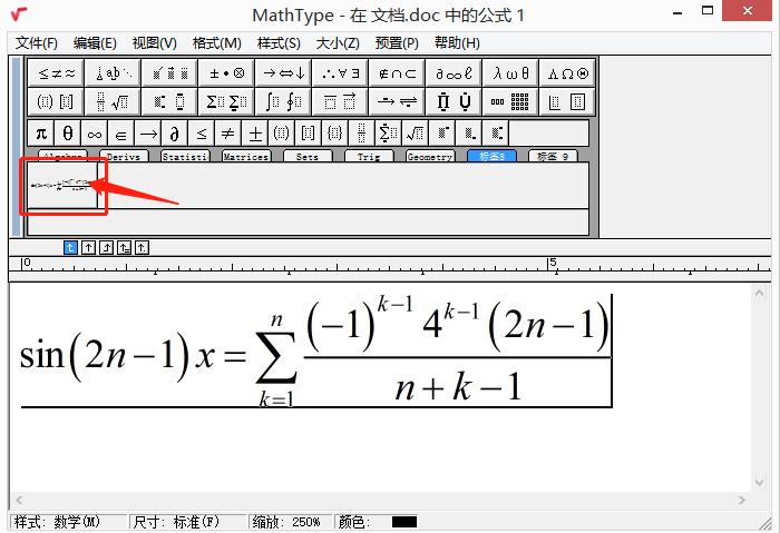 MathType中公式没有编辑完怎么保存?推荐使用三种方式
