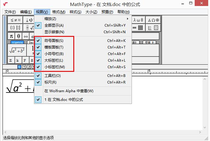 MathType中模板面板不见了,我该怎么办?