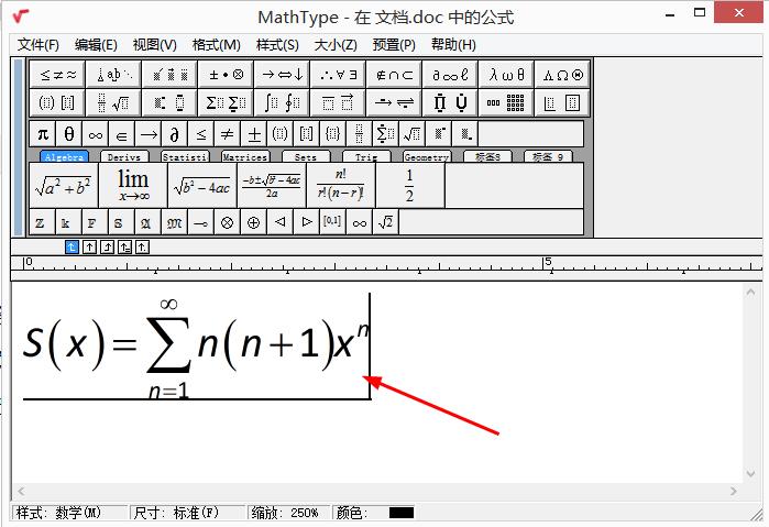 求和符号西格玛怎么打?用数学公式编辑器MathType轻松搞定!