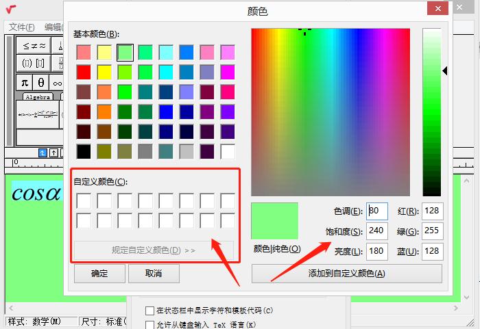 MathType工作区背景颜色怎么更改?简单几步就搞定!