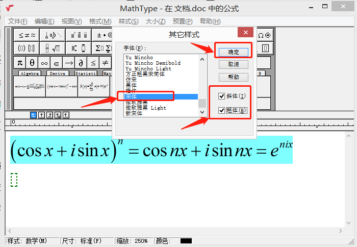 MathType中公式的样式有哪些?要如何操作来设置呢?