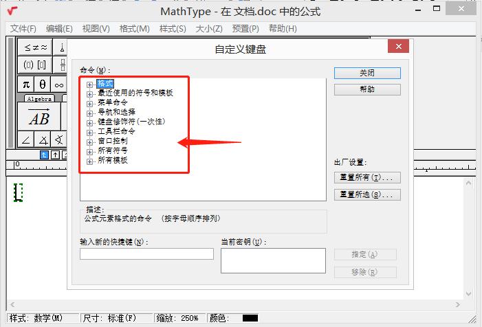 怎样修改MathType中快捷键?自定义键盘了解一下