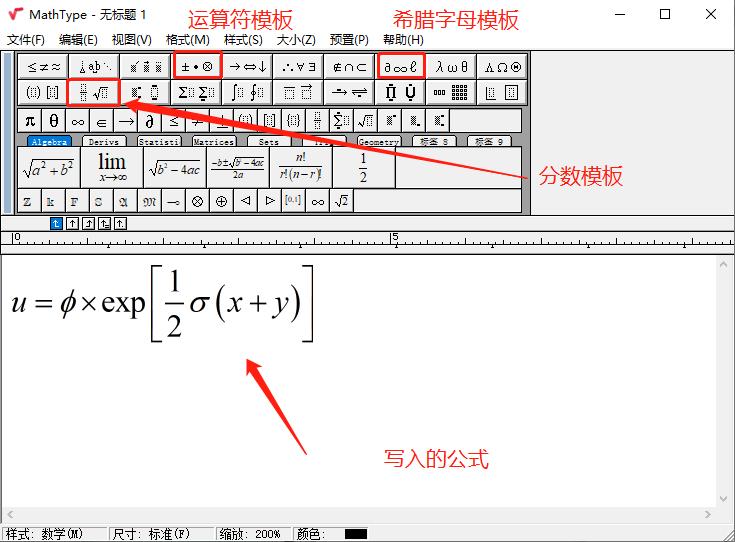图3:写入公式