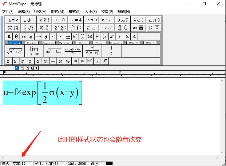 图5:设置样式后公式效果