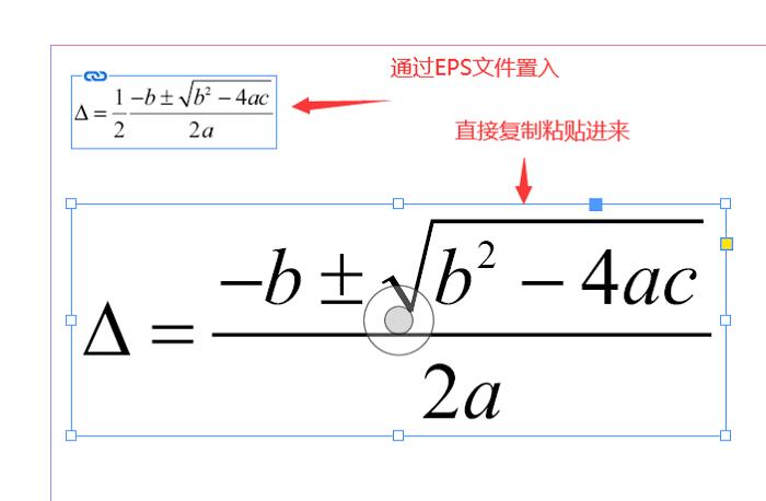 图9:直接粘贴进来的公式
