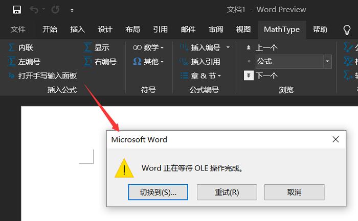 图1:Word插入公式时提示报错
