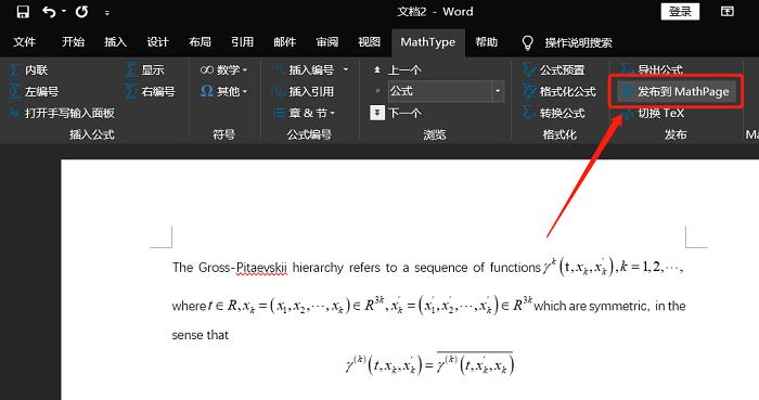图1:发布到MathPage功能