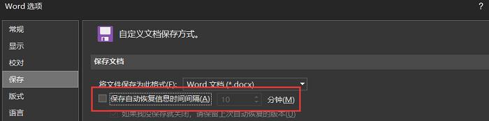 图4:取消Word的自动保存