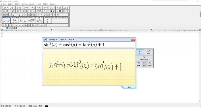 用MathType手写输入公式展示
