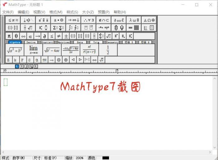 MathType界面截图