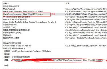 "找到一个""MathType Commands 6 For Word 2013""加载项的位置,删除此位置"