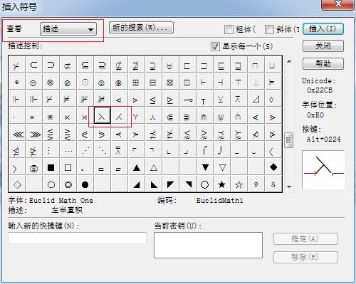 MathType半直积符号