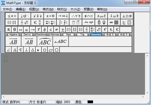 MathType背景颜色